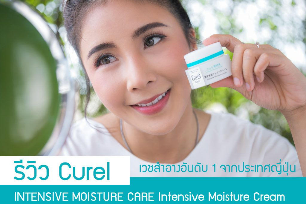 รีวิว Curel INTENSIVE MOISTURE CARE Intensive Moisture Cream ครีมปลดล็อคผิวแพ้