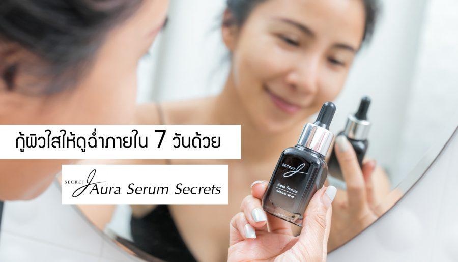 รีวิว กู้ผิวใสให้ดูฉ่ำภายใน 7 วันด้วย Secret J Aura Serum